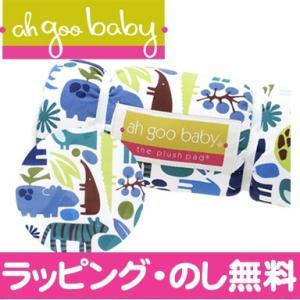 ah goo baby アーグーベイビー 低反発おむつ替えマット プラッシュパッド (zoo) 出産祝い おむつ替えシート|natural-living