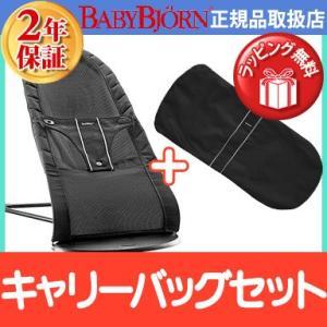 BabyBjorn(ベビービョルン) ベビーシッターバランス バウンサー メッシュ ブラック キャリーバッグ セット|natural-living