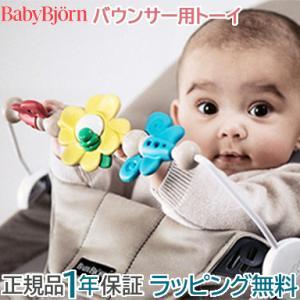 BabyBjorn(ベビービョルン) ベビーシッター用 トーイ フライングフレンズ|natural-living