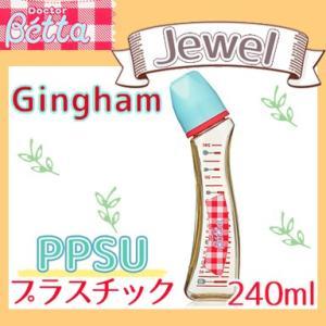 ベッタ 哺乳瓶 ジュエルS3-Gingham ギンガム 240ml (プラスチック PPSU製) Betta ドクターベッタ 哺乳びん|natural-living