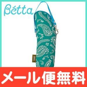 Betta ドクターベッタ 保温ポーチ (サマーペイズリー ブルー) 哺乳瓶ケース|natural-living