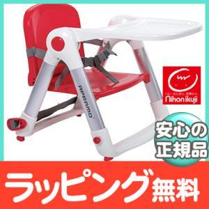 スマートローチェア レッド 日本育児 ローチェア ブースターシート 折りたたみ式|natural-living