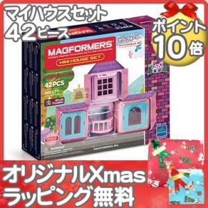 ボーネルンド マグフォーマー アドバンス マイハウスセット 42 ジムワールド社 マグネット ブロック 磁石 パズル 知育玩具 BorneLund|natural-living