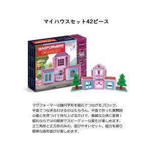 ボーネルンド マグフォーマー アドバンス マイハウスセット 42 ジムワールド社 マグネット ブロック 磁石 パズル 知育玩具 BorneLund|natural-living|04