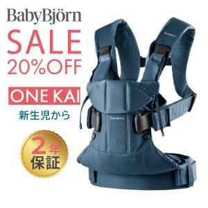 BabyBjorn(ベビービョルン) ベビーキャリア ONE KAI クラシックデニム  【新ラウン...