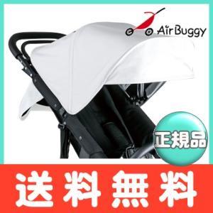 AirBuggy (エアバギー/エアーバギー) ココプレミア専用 SUMMER SHIELD CAN...