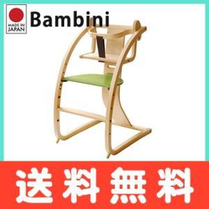 Bambini バンビーニ 木製チェア ナチュラル/グリーン ベビーシートセット ベビーチェア/ダイニングチェア|natural-living
