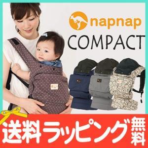 napnap (ナップナップ) ベビーキャリー Compact 抱っこ紐/おんぶ紐/ベビーキャリア|natural-living