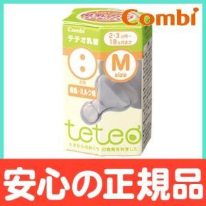 コンビ テテオ 哺乳びん 替え乳首 母乳・ミルク用 Mサイズ1個入|natural-living
