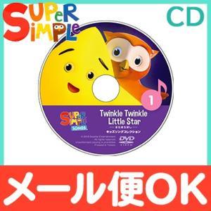 スーパー シンプル ソングス twinkle twinkle little star きらきらぼし CD super simple songs キッズソングコレクション 知育教材 英語 CDの商品画像|ナビ
