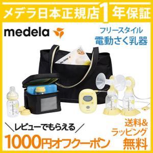 メデラ 搾乳器 フリースタイル電動さく乳器