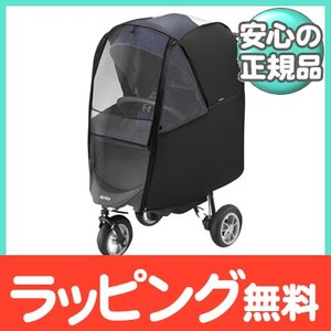 Aprica (アップリカ) スムーヴ 専用レインカバープラス ブラック ベビーカーオプション