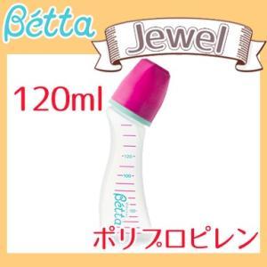 ベッタ 哺乳瓶 ジュエル 120ml (プラスチック) Betta ドクターベッタ 哺乳びん|natural-living