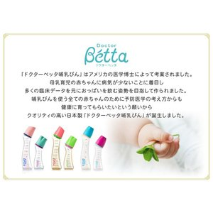 Betta ドクターベッタ 哺乳びん ジュエル 120ml (プラスチック)|natural-living|05