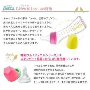 Betta ドクターベッタ 哺乳びん ジュエル 120ml (プラスチック)|natural-living|06