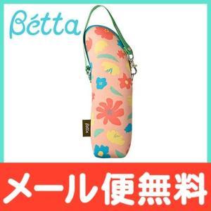 Betta ドクターベッタ 保温ポーチ (サマーフラワー) 哺乳瓶ケース