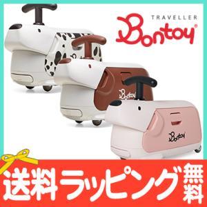 ボントイ トラベラー bontoy traveller キャリーバッグ 乗用玩具 子供用トランク 旅...