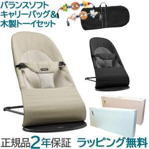 ベビービョルン (BabyBjorn) バウンサー ベビーシッター バランス ソフト カーキ/ベージュ キャリーバッグ&トーイフラワーセット
