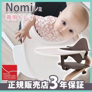 EVOMOVE (エボムーヴ) Nomi ノミ トレイ ホワイト ハイチェア オプションパーツ natural-living