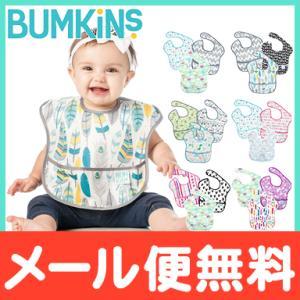 バンキンス (Bumkins) スーパービブ 3枚パック 6ヶ月〜2歳 お得 洗い替え 入園準備 お食事エプロン よだれかけ スタイ|ナチュラルリビング ママ・ベビー