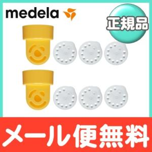 メデラ 交換用さく乳弁キット さく乳器オプション 消耗品