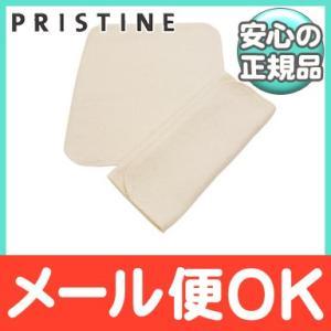 PRISTINE (プリスティン) 布ナプキン ハンカチタイプ 綾ネル2枚セット|natural-living