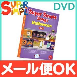 Super Simple Songs (スーパー・シンプル・ソングス) Halloween ハロウィ...