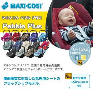 マキシコシ ペブルプラス(Maxi-Cosi Pebble Plus) チャイルドシート ノマドブラック|natural-living|02