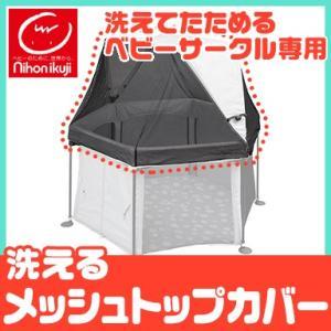 洗えてたためるサークル専用の蚊帳が登場! ・蚊等からお子さまをカードします。 ・部屋の中でも日当たり...