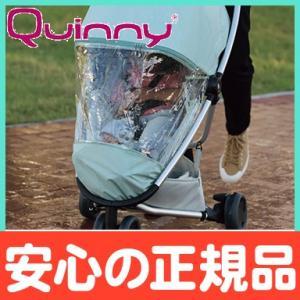 Quinny ZAPP XPRESS専用のレインカバー。 雨の日以外も、寒い日の防寒や風よけとして活...