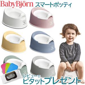BabyBjorn(ベビービョルン) スマートポッティ (おまる)|natural-living