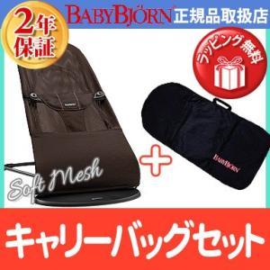 ベビービョルン バウンサー バランス ソフト Air ブラウン キャリーバッグセット