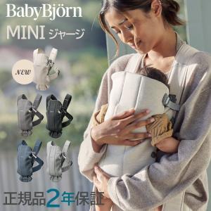 [最新] ベビービョルン 抱っこ紐 ミニ 3D ジャージー ダークグレー/ライトグレー ベビーキャリア MINI [2年保証][SG基準] BabyBjorn 抱っこひも|natural-living