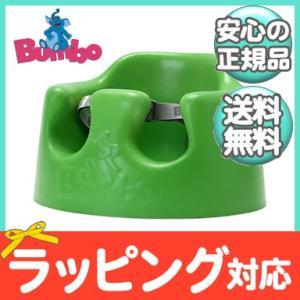 バンボ (Bumbo) ベビーソファ グリーン 腰ベルト入り 専用バッグ付き 4か月頃〜 バンボチェア/バンボソファ/ベビーチェア natural-living