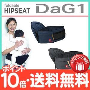Telasbaby(テラスベビー) ヒップシートキャリー DaG1 (ダグ1) ヒップシート/腰抱っこ/抱っこひも/ウエストキャリーバック