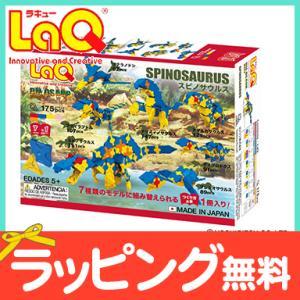 LaQ ラキュー ダイナソーワールド スピノサウルス 175ピース 知育玩具 恐竜 ダイナソー ブロ...
