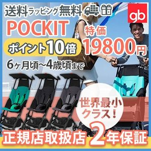 gb GOLD POCKIT ポキット ベビーカー/B型|natural-living