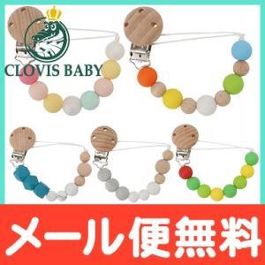 クロビスベビー (CLOVIS BABY) おしゃぶり・歯がためホルダー 落下防止 ストラップ クリップ式|natural-living