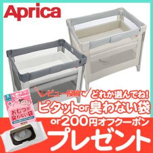 Aprica (アップリカ) ベビーベッド COCONEL ココネルAir ミルク|natural-living