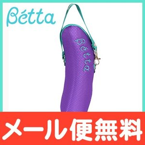 Betta ドクターベッタ 保温ポーチ (ラベンダー) 哺乳瓶ケース