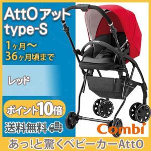 【コンビ アット AttO】  ニッポンのベビーカーを変えたい。 できなかったことを叶えたい。 その...