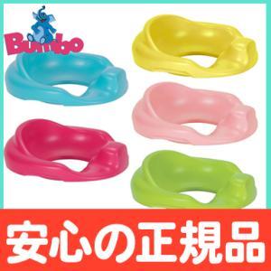 バンボ (Bumbo) トイレトレーナー 補助便座 トイレトレーニング|natural-living