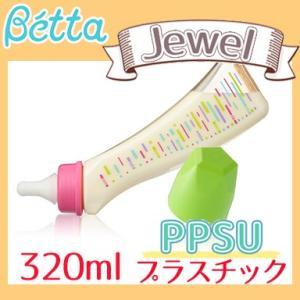 ベッタ 哺乳瓶 ジュエルS4 320ml (プラスチック PPSU製) Betta ドクターベッタ ...