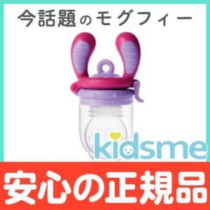 キッズミー(kidsme) モグフィ L ラベンダー 離乳食/おしゃぶり/食育/歯固め|natural-living