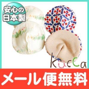 kucca クッカ オーガニック母乳パッド Hカラー(撥水布なし) natural-living