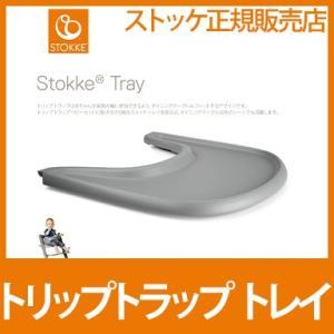 ストッケ トリップトラップ トレイ ストームグレー STOKKE TRIPP TRAPP ハイチェア...
