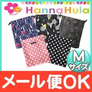 HannaHula (ハンナフラ) 消臭巾着 サイズM 着替え 小物入れ 消臭 撥水