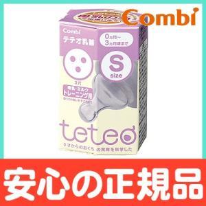コンビ テテオ 哺乳びん 替え乳首 母乳・ミルクトレーニング用 Sサイズ1個入|natural-living