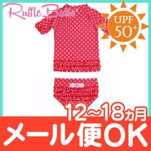 Ruffle Butts ラッフルバッツ 半袖 ラッシュガード Red Polka Dot 12ヶ月〜18ヶ月 女の子 UPF50+/水着/紫外線対策/ベビー水着/キッズ水着|natural-living