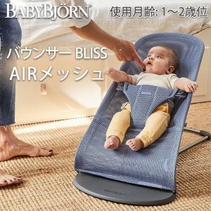 ベビービョルン バウンサー ブリス エアー メッシュ アンスラサイト BabyBjorn bliss air メッシュ素材|natural-living|02